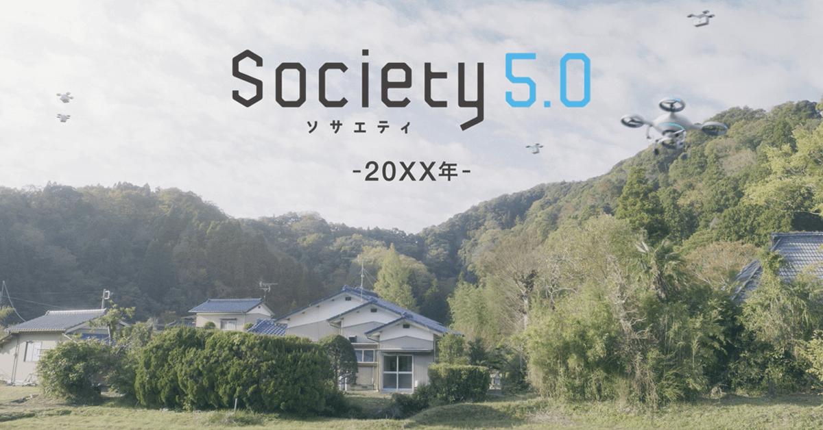 Sociedade 5.0: um roadmap para os empreendedores de hoje